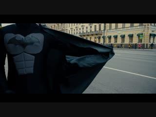 Бэтмен уже с нами. А ты