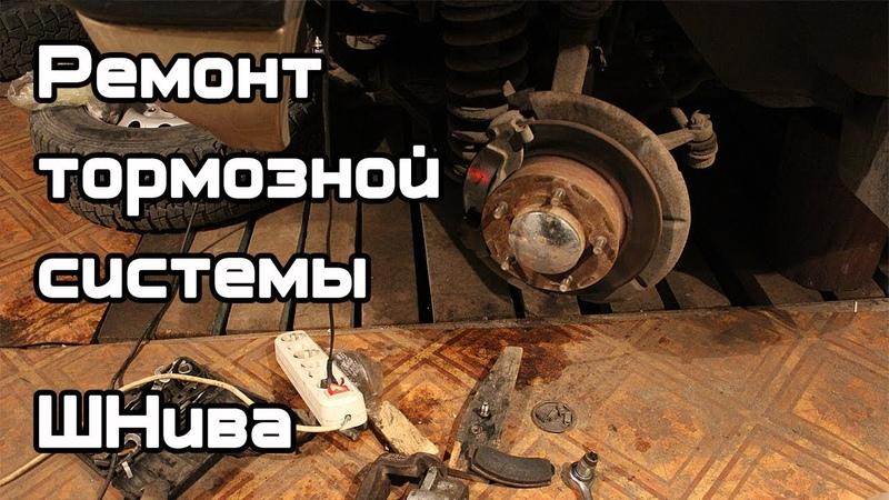 Замена колодок, суппортов Ремонт тормозной системы Нива Шевроле