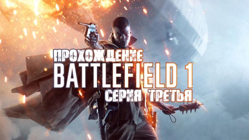 🍸Сочинский Стрим 2018   Battlefield 1   Серия третья   stream - let's play