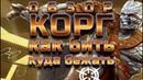 Корг Обзор Как и Кем Бить! Марвел Битва Чемпионов Marvel Contest of champions