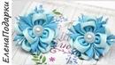 Цветы из репсовой ленты Канзаши Kansasi bow ЕленаПодарки МК