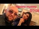 Года, года Эдо Барнаульский и Ирина Тарханян