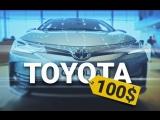 Розыгрыш новой Toyota Corolla от International Auto Club