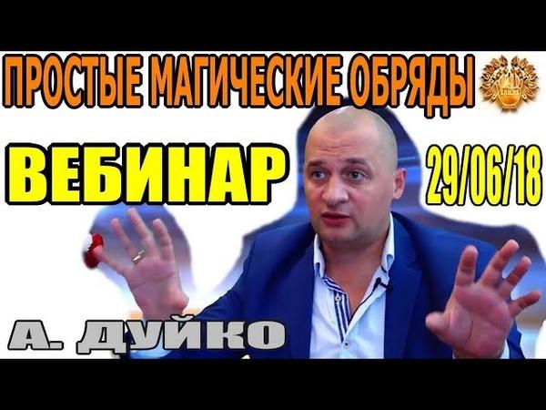 Простые магические обряды Андрея Дуйко школа Кайлас