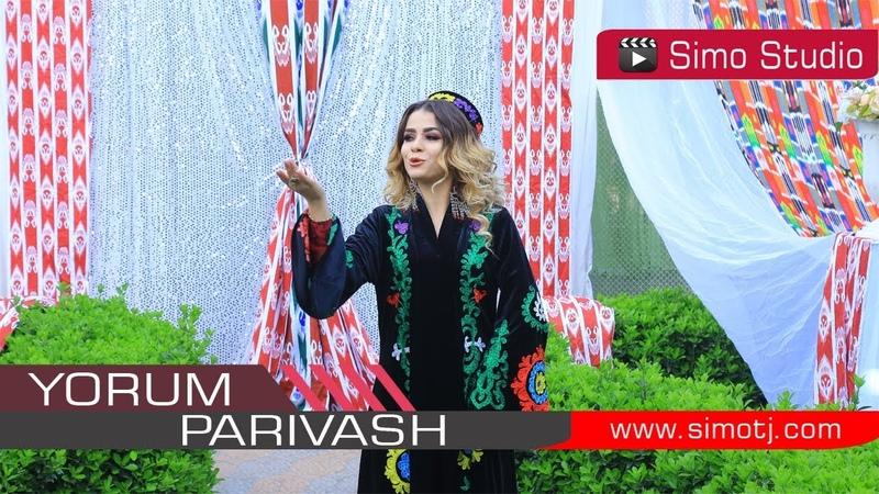 Париваш - Ёрум / Наврузи Simo Studio   Parivash - Yorum - 2018