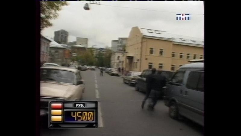 Такси (ТНТ, 23 октября 2006) фрагмент 2