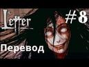 Визуальные новеллы на русском The Letter - Horror Visual Novel Письмо Прохождение 8