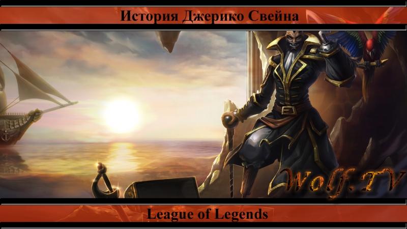 История Джерико Свейна Лига Легенд (History about Swain (champion) League of Legends)