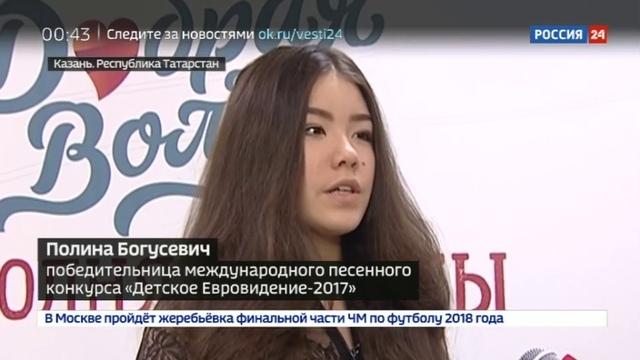 Новости на Россия 24 • В России появился новый благотворительный фестиваль детского творчества Добрая волна