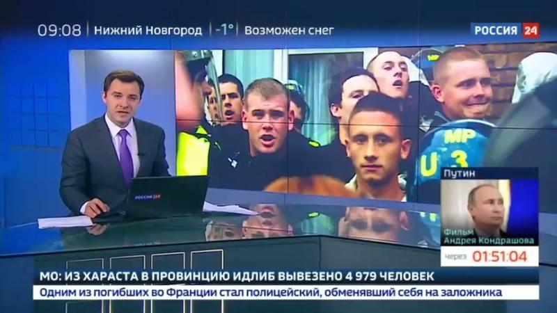Новости на Россия 24 • Погром в Амстердаме: полиция задержала 90 английских фанатов
