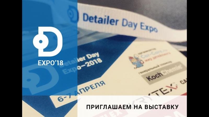 В день детейлера приглашаем на выставку Detailer Day Expo 2018 смотреть онлайн без регистрации