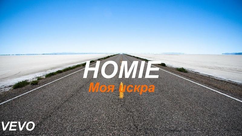 HOMIE - Моя искра [ПРЕМЬЕРА КЛИПА] 2018