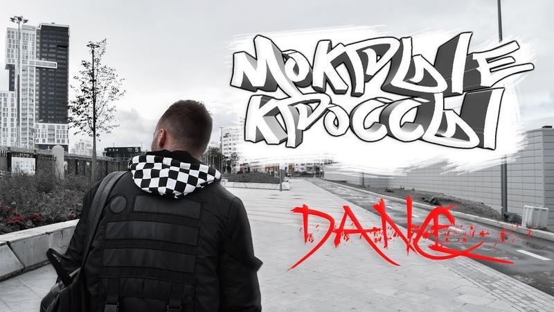 Тима Белорусских - Мокрые кроссы (Танец, Танцы, Dance, Dance Way, Freestyle)