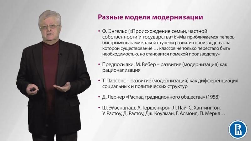 8.5 Политическое развитие как модернизация - Андрей Мельвиль.