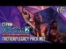XCOM 2 WAR OF THE CHOSEN игра от Firaxis и 2K Games СТРИМ Tactical Legacy Pack с JetPOD90 №2