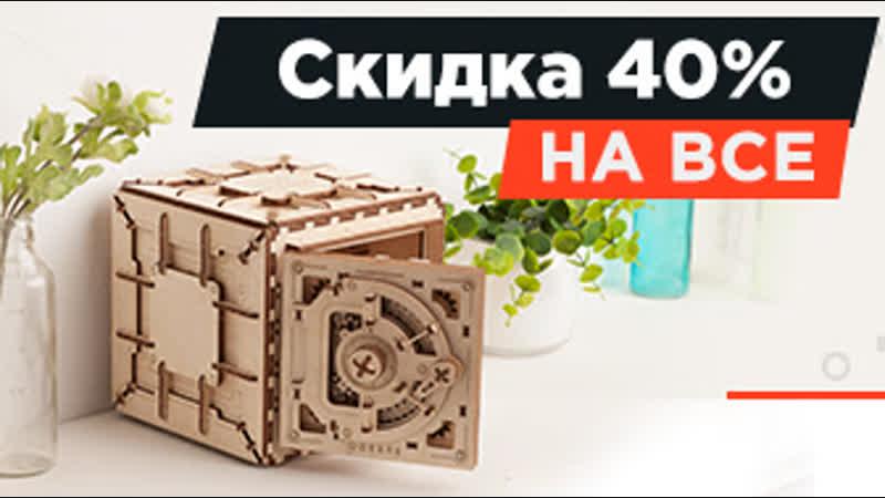 -40 на механические деревянные сборные модели UGEARS! Торопись пока не раскупили