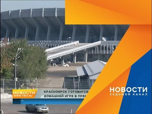 Гигантский флаг и сотни камер: кто как готовится к первому матчу «Енисея» на Центральном стадионе