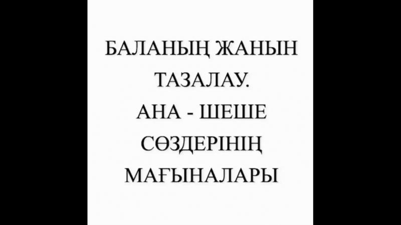 Бала тəрбиесі Ерлан Ақатаев