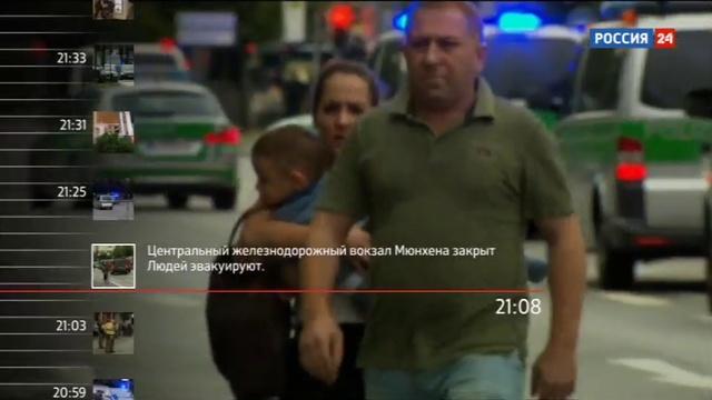 Новости на Россия 24 • Ночная стрельба в Мюнхене, Хроника событий