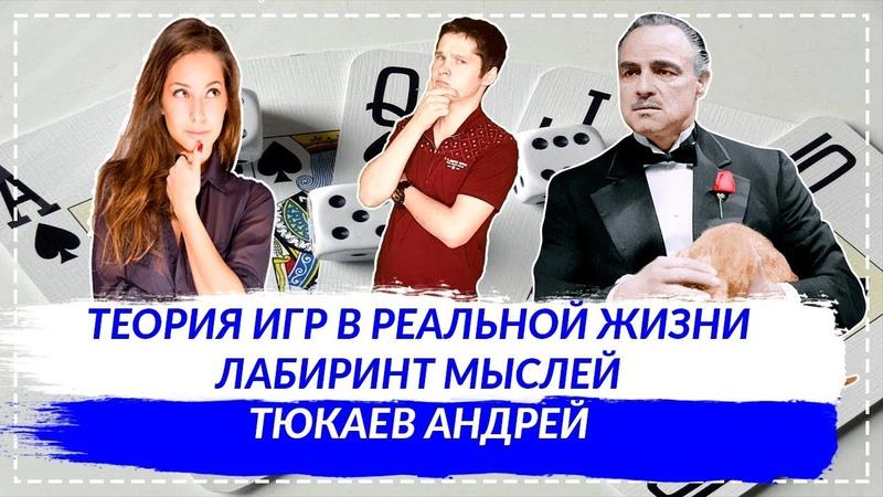 Теория игр в реальной жизни Дилемма заключённого РУБРИКА ЛАБИРИНТ МЫСЛЕЙ 12