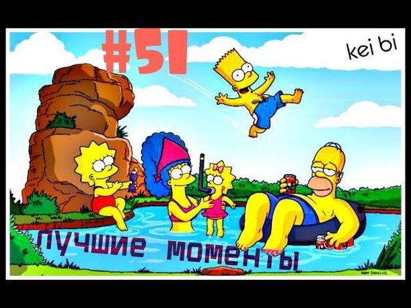 51 Симпсоны 10 сезон 14,15,16,17 серия лучшие моменты