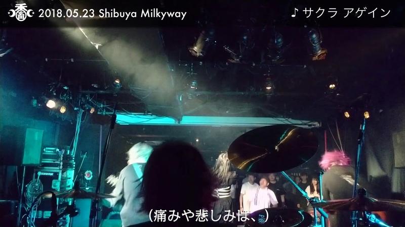 香月 with 香畜バンド - 2018.05.23 Shibuya Milkyway Live ダイジェスト