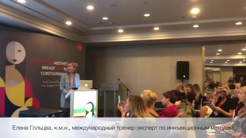 Врачи клиники GG beauty на шестом Санкт Петербургском курсе Продвинутая медицинская косметология лица и тела