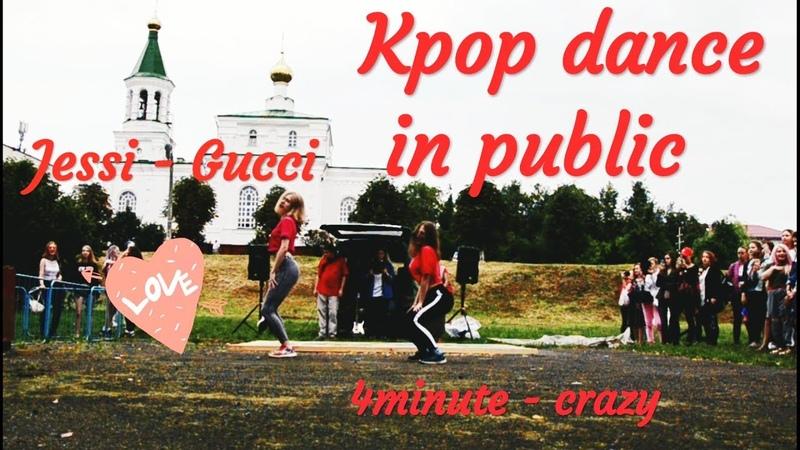 [KPOP IN PUBLIC] DANCE STREET 4MINUTE - CRAZY (미져), JESSI (제시) - GUCCI ||Dance Cover||