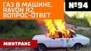 Газ в машине Ravon R2 Вопрос ответ Выпуск 94 25 08 2018 Минтранс