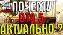 GTA 5 НЕ СТАРЕЕТ! - ЕЩЁ БОЛЬШЕ КОНТЕНТА ДЛЯ GTA 5 - RED DEAD REDEMPTION 2 ГЕЙМПЛЕЙ ГТА ОНЛАЙН
