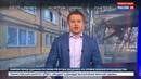 Новости на Россия 24 • В Донбассе, несмотря на пасхальное перемирие, силовики усилили обстрелы