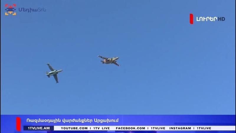 В Арцахе начались учения военной авиации Արցախում մեկնարկել են ռազմական ավի