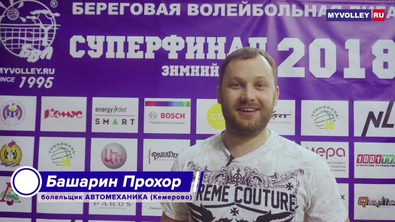 БВЛ. СУПЕРФИНАЛ Зимнего сезона 2018. СУПЕР ДИВИЗИОН