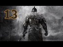 Прохождение Dark Souls 2 Часть 13 Босс Командир крысиной гвардии Royal Rat Authority