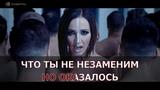 Ольга Бузова - Мало половин (Караоке)