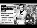 Е. Понасенков: марш матерей, Эрдоган и доллар, Вторая мировая, о курении, Петросян