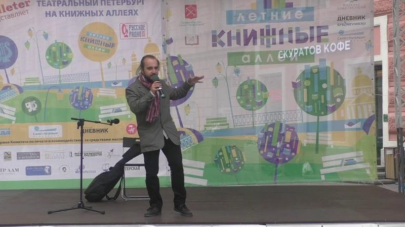 Поэтический Алфавит на Книжных Аллеях Санкт-Петербург, 12 августа 2018 г. Влад Леонтьев