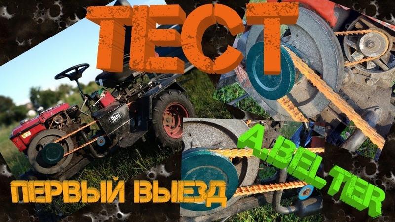 ПЕРВЫЙ ВЫЕЗД НА РЕМНЯХ A.BELTER™ ТЕСТ
