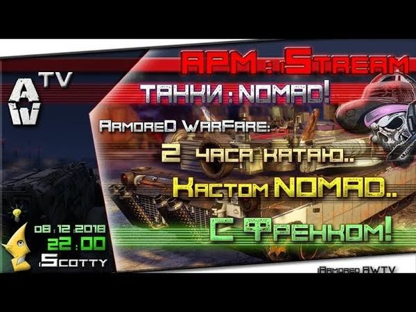 Armored Warfare / APM vs PvP / 22:00 2 часа катаем Облики NOMAD!..