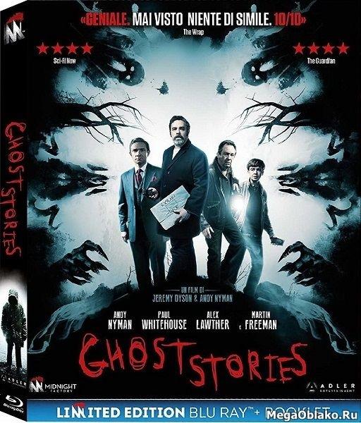 Истории призраков / Ghost Stories (2017/BDRip/HDRip)