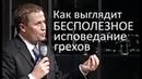 Как выглядит БЕСПОЛЕЗНОЕ исповедание грехов Александр Шевченко