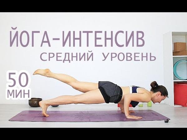Йога Интенсив - средний уровень на все тело 50 мин   chilelavida