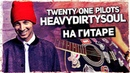Как играть Twenty One Pilots Heavydirtysoul на гитаре БЕЗ БАРРЭ Разбор аккорды Видеоурок