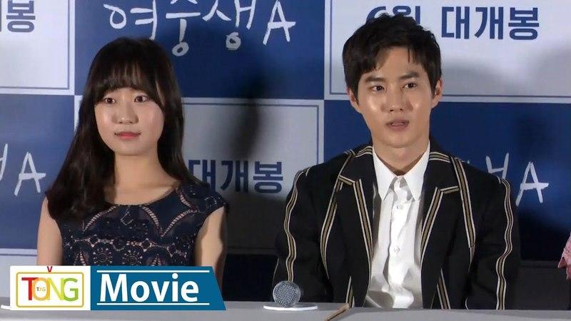 EXO SUHO(수호)·김환희 'Student A'(여중생A) 시사회 -QA- (엑소, 김준면, 정다빈)