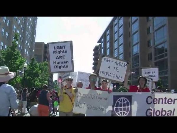Прайд-парад в Вашингтоне и русскоязычные активисты ЛГБТ