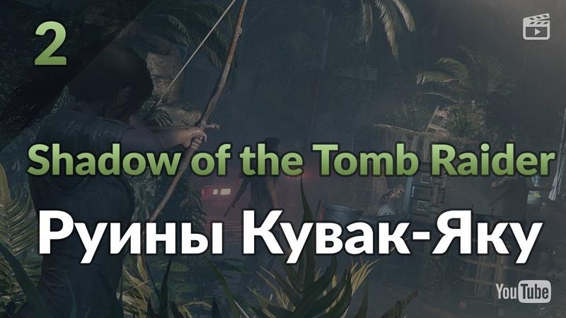 Shadow of the Tomb Raider 2: Руины Кувак-Яку. Испытание Орла