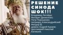 Константинополь дал автокефалию украинской церкви? Что происходит с церковью?