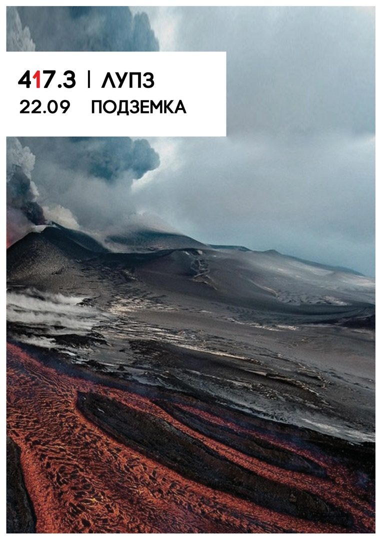 Афиша Ростов-на-Дону 417.3 / ЛУПЗ / 22.09 Подземка