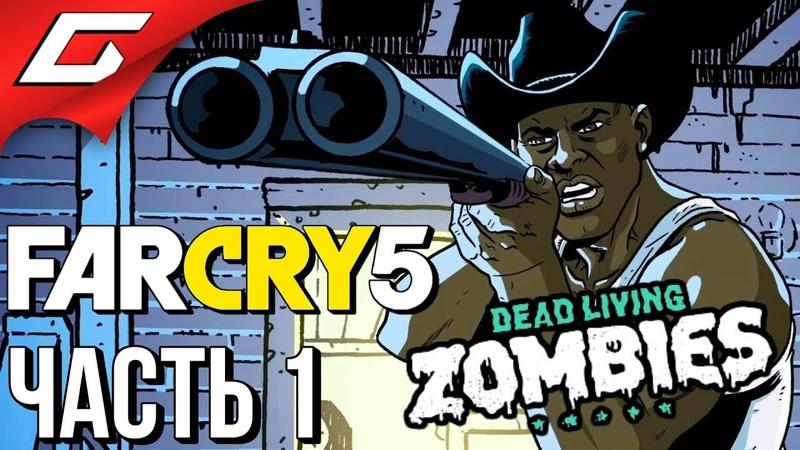 FAR CRY 5: Dead Living Zombies ➤ Прохождение 1 ➤ ПОЛЯ УЖАСА ЗОМБИ