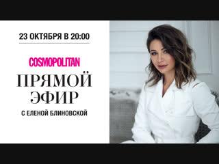 Прямой эфир с Еленой Блиновской